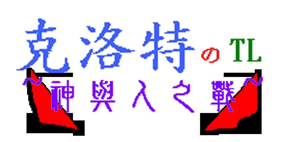 克洛特のTL~神與人的戰爭~