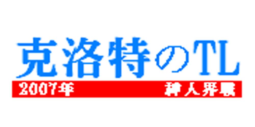 克洛特のTL~神人界戰~