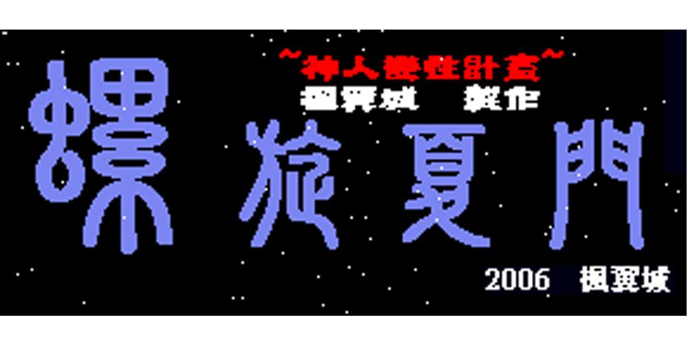 螺旋夏門~神人變性計畫~ '07年測試版