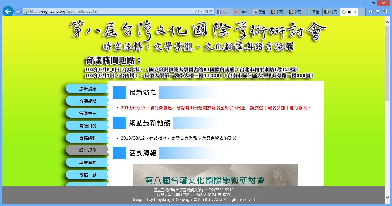 第八屆台灣文化國際學術研討會