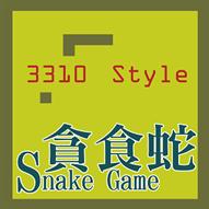 貪食蛇3310